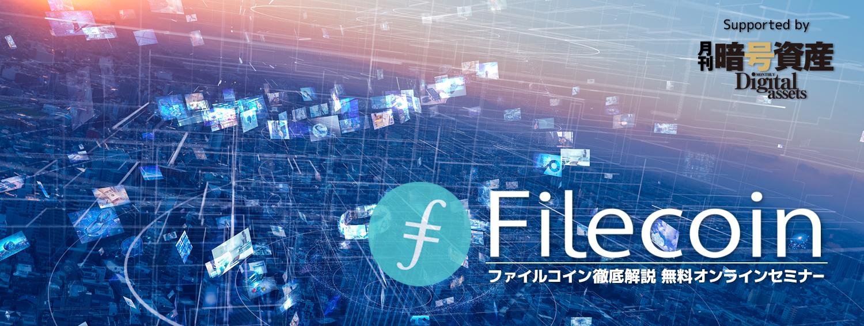 ファイルコイントップ